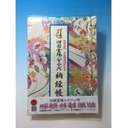 日本遺産認定記念 納経帳